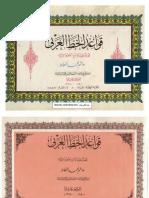 BUKU KHAT HASHIM ALBAGHDADI.pdf