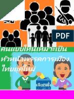 คนแบบไหนเหมาะเป็นหัวหน้าพรรคการเมืองไทยยุคใหม่