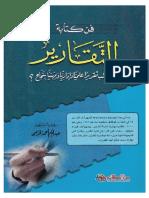 فن كتابة التقارير.pdf