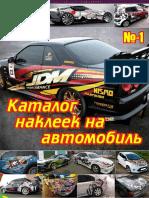 Katalog_Nakleek__Okolo_800_Shtuk__JMD