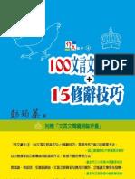 作文撇步4-100文言文經典名句+15修辭技巧