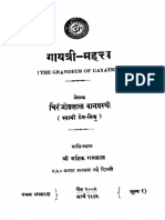 Gayatri Mahatva Chiranjivala Vanaprasthi Hindi