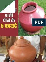 मटके के पानी के फायदे-1.pdf