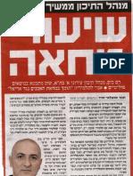 רם כהן על השחקנים הסרבנים