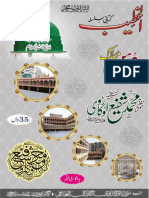 35th Urs Shareef Magazine 2018