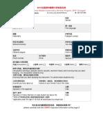 Application Form China