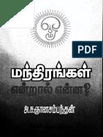 மந்திரங்கள்_என்றால்_என்ன.pdf