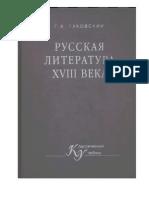 Gukovskiy Russkaya Literatura XVII Veka
