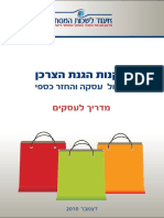 90212010-חוברת תקנות ביטול עסקה