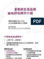 楊凱鈞_生活品質與憂鬱量表評估操作介紹_180304