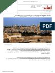 امان_ «اتحاد القوى الصوفية» يدعو المصريين لزيارة القدس