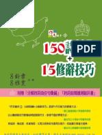 作文撇步3-150詩詞曲+15修辭技巧
