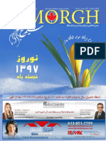 Simorgh Magazine Issue 107