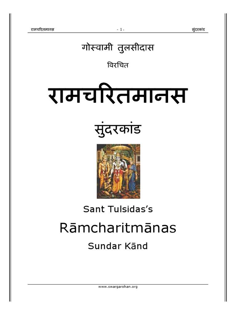 Sundar Kand Hindi Pdf