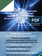 Комплексная информационная поддержка обеспечения ядерной и радиационной безопасности атомной отрасли