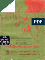 หนังสือเรียนภาษาไทย ประถม 4 เล่ม 1.pdf
