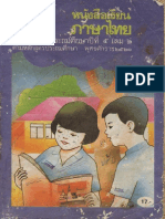 หนังสือเรียนภาษาไทย ประถม 5 เล่ม 2.pdf