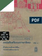 หนังสือเรียนภาษาไทย ประถม 6 เล่ม 1.pdf