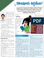 Central Jobs Information in telugu