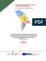 Секторальная программа развития