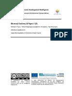 1 Ήχος Πολικό Διάγραμμα Μεγαφώνου Μετρήσεις Προσδιορισμός(Χειμερινό 2014)