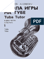 A.Lebedev-Tuba Tutor All.pdf