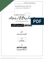 Sharir Jadoogaro Ka Qala Qama Karnay Wali Talwar