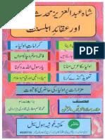 Shaah Abdul Azeez Dihlavi Aur Aqaaid E Ahlus Sunnah