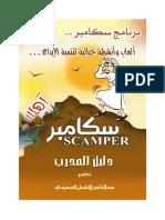 سكامبر دليل المدرب.pdf