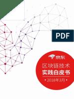 京东区块链技术实践白皮书_V1.0_20180322