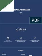 中国区块链产业发展白皮书