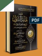 Mukhtasar (Abridged) Ghayatus Sool of Allamah Ibnul Mulaqqin RA
