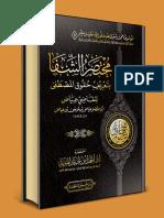 Mukhtasar (Abridged) Ash Shifaa of Qadhi 'Iyaadh Al-Maliki RA