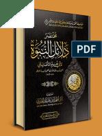 Mukhtasar (Abridged) Dalailun Nubuwwah of Abu Nu'aym Al-Asbahani RA