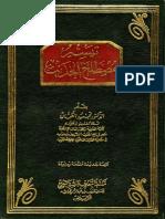 taysir-mustalah-alhadith-altahan.pdf
