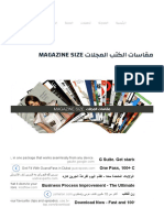 مقاسات الكتب المجلات Magazine Size - ديزاين جايد - Design Guide