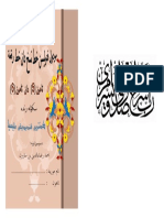 1 Kulit Buku Khat
