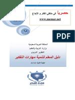 دليل مهارات المعلم لتنمية مهارات التفكير.pdf