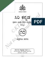 10th Language Kannada 1