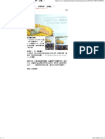 Sharp Daily 爽報 - 20121218 - 爭議廣告: 耶穌要「出櫃」