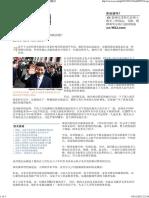2012.02.13 知青经历如何影响了习近平的政治观?