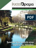 ΦυσηΌραμα Τεύχος 10