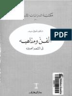 alfn-w-mdhahbh-fy-alshar-al-ar_ptiff