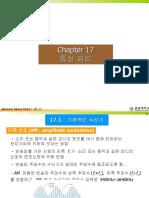 전자회로(7판)17장