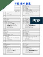 一年级美术教案.pdf