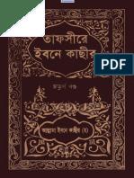 Tafsir Ibn Kathir 04
