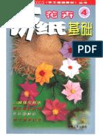 art_pop_Origami_Flowers.pdf
