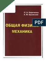 Общая физика. Механика - Кириченко Н.А., Крымский К.М..pdf