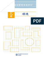 Hong Kong City Planning Bureau - Standards Ch9 Environment