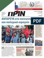 Εφημερίδα ΠΡΙΝ, 1.4.2018 | αρ. φύλλου 1372